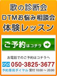 体験レッスン、歌の診断会、DTMお悩み相談会のご予約はこちらから。お電話でのご予約は03-6459-3705まで。受付時間:10:00~20:00