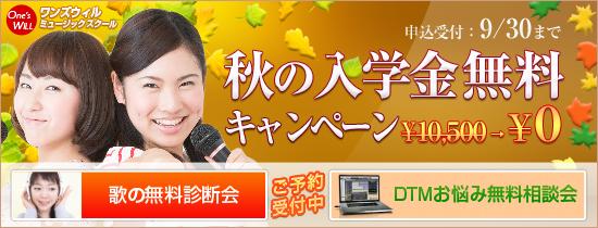 秋の入学金無料キャンペーン2014