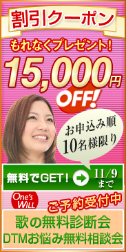 割引クーポン15,000円プレゼント!~申込順先着10名様限定~