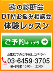 無料体験レッスン、歌の無料診断会、DTMお悩み無料相談会のご予約はこちらから。お電話でのご予約は03-6459-3705まで。受付時間:10:00~22:00