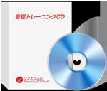音程トレーニングCD