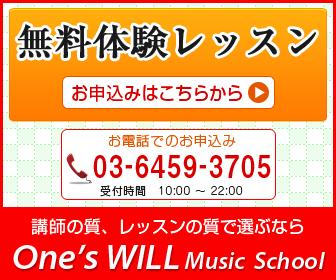無料体験レッスンのお申し込みはこちら|ワンズウィルミュージックスクール