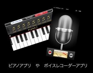 スマホのピアノアプリとボイスレコーダーは音程を良くする練習にピッタリ