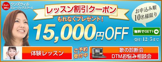 レッスン料割引キャンペーン15,000円プレゼントキャンペーン お申込順10名様限り