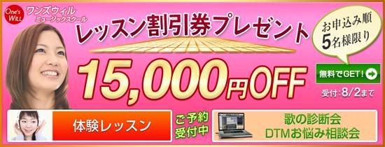 レッスン割引券15,000円プレゼントキャンペーン | ワンズウィルミュージックスクール