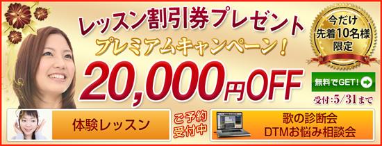 プレミアムキャンペーン レッスン料割引券20,000円プレゼント 先着10名様限定 | ワンズウィルミュージックスクール