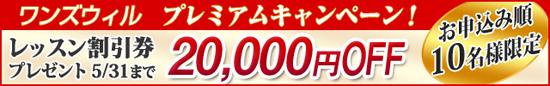 プレミアムキャンペーン 割引券20,000円プレゼント 先着10名様限定 | ワンズウィルミュージックスクール