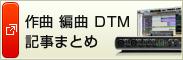 作曲・編曲・DTM記事まとめページ