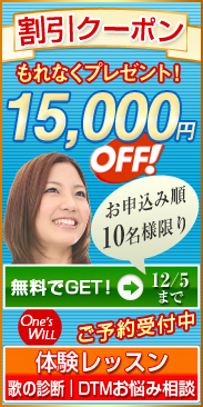 レッスン料割引クーポン15,000円プレゼント!~申込順先着10名様限定~