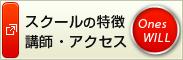One's WILL Music School 特徴・講師・アクセス他