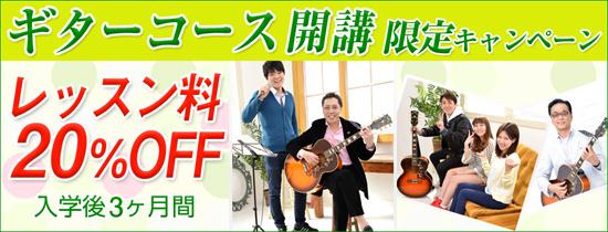 ギターコース開講限定キャンペーン レッスン料20%OFF|ワンズウィルミュージックスクール