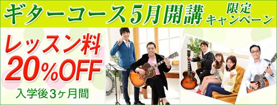 ギターコース5月開講限定キャンペーン レッスン料20%OFF|ワンズウィルミュージックスクール