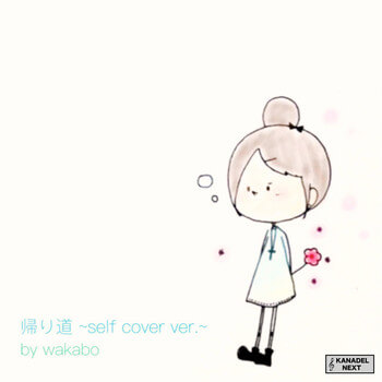 「帰り道 (self cover version)」wakabo