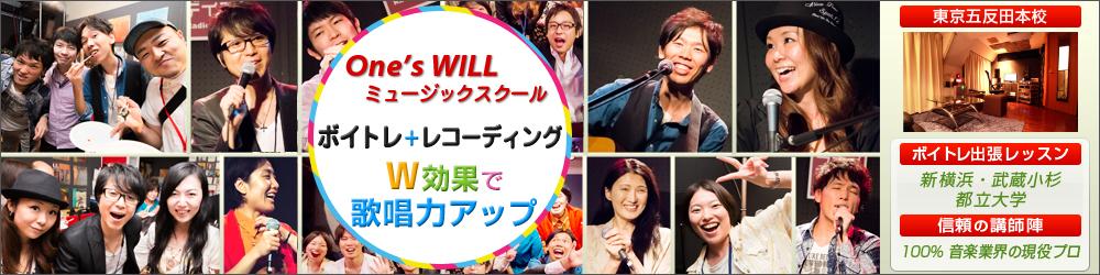 ボイストレーニング・DTMはワンズウィルミュージックスクール 東京/品川/五反田