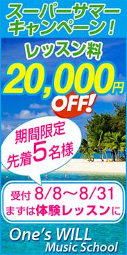 スーパーサマーキャンペーン レッスン料 20,000円OFF | ワンズウィルミュージックスクール